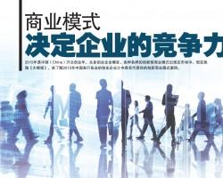 商业模式决定企业的竞争力