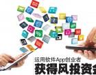 运用软件App创业者 获得风投资金的关键结点