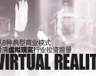 从8种典型商业模式 看清虚拟现实(virtual reality)行业投资前景
