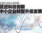 中国(China)新四板 促进科技创新中小企业转型升级发展