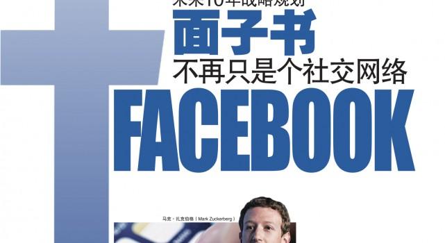 未来10年战略规划 面子书(Facebook) 不再只是个社交网络