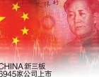 中国(China)新三板 至今6945家公司上市 831家市值逾6亿人民币