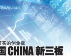 名副其实的创业板 中国(China)新三板 让企业新贵获得所需资金