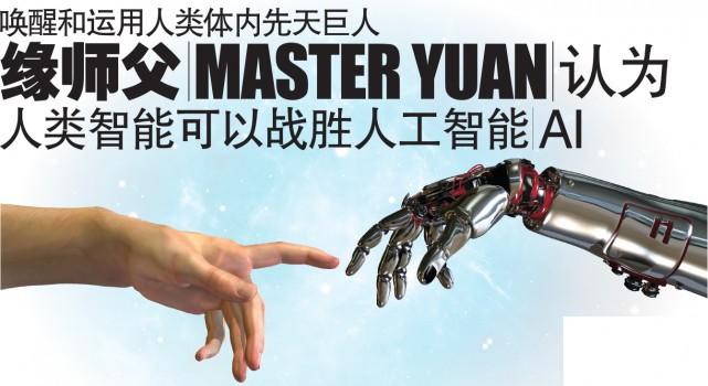 唤醒和运用人类体内先天巨人 缘师父(Master Yuan)认为 人类智能可以战胜人工智能(A.I)