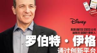 美国(United States)公司 迪斯尼(Disney)掌舵人 罗伯特·伊格(Robert Iger) 通过创新平台提供创意内容领先群伦