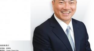 香港(Hong Kong)公司 惠理集团(Value Partners)创始人 拿督谢清海(Dato' Cheah Cheng Hye) 把复杂事变简单然后有纪律与信仰去执行