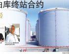 与Petrowangsa公司合作 山尼基Sanichi 放眼10亿元油库终站合约
