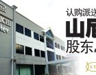 认购派送凭单附加股 山尼基(Sanichi) 股东总获利可达80%