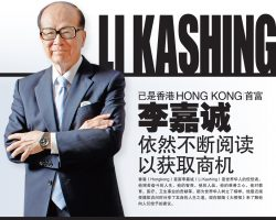 已是香港(Hongkong)首富 李嘉诚(Li Kashing) 依然不断阅读以获取商机