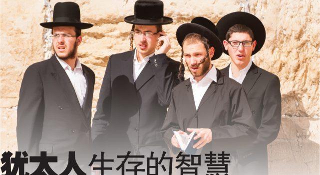 犹太人生存的智慧