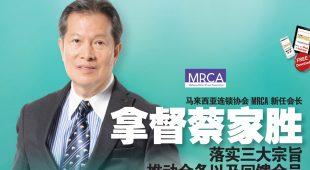 马来西亚连锁协会(MRCA)新任会长 拿督蔡家胜(Dato' Garry Chua) 落实三大宗旨推动会务以及回馈会员