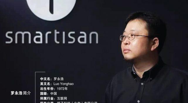 """中国(China)科技界达人 罗永浩(Luo Yonghao) 手握""""战锤""""勇者无惧"""