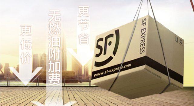 顺丰助您联系中国 迈向世界!