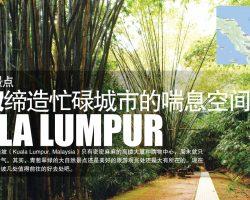 打造大自然景点 吉隆坡(Kuala Lumpur) 缔造忙碌城市的喘息空间