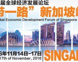 """2016第四届全球经济发展论坛 """"一帶一路"""" 新加坡峰会"""