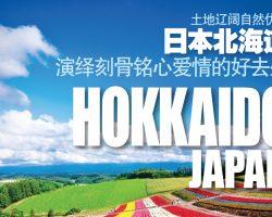 土地辽阔自然优美 日本北海道(Hokkaido,Japan) 演绎刻骨铭心爱情的好去处