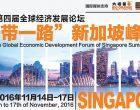 """2016 第四届全球经济发展论坛 """"一带一路"""" 新加坡峰会"""
