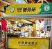 """中国(China)公司阿里旅行(Alitrip)升级 以""""飞猪""""(Fliggy)为新品牌突显朝气与活力"""