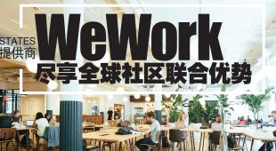 美国(United States) 办公空间、社区及服务提供商 WeWork尽享全球社区联合优势