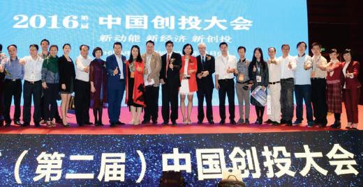 """主题为""""新动能、新经济、新创投"""" """"2016第二届中国创投大会""""圆满举行 让深圳(Shenzhen)成为追梦的创投大舞台"""