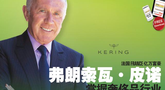 法国(France)亿万富豪 弗朗索瓦·皮诺(Francois Pinault) 掌握奢侈品行业大爆发时机累积财富