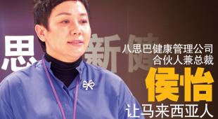 八思巴健康管理公司合伙人兼总裁 侯怡(Maryann Hou) 让马来西亚人掌握正确的健康方法