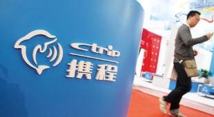 中国(China)最大在线旅游公司 携程旅行网(Ctrip)  购苏格兰(Scotland)旅行搜索公司 天巡(Skyscanner)