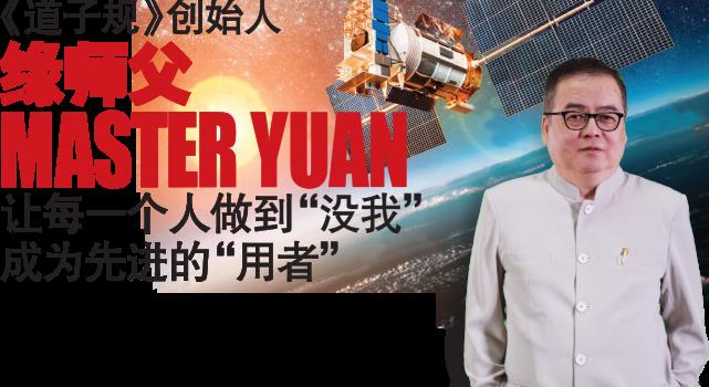 """制造、开窍和开发先天工程 《道子规》创始人 缘师父(Master Yuan) 让每一个人做到""""没我"""" 都可成为先进的""""用者"""""""