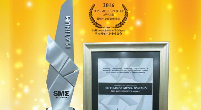 最佳中小型企业伙伴奖 2016 Top SME Award 马来西亚中小企业公会 SME Association of Malaysia