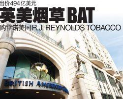 出价494亿美元 英美烟草(BAT) 购雷诺美国(R.J. Reynolds Tobacco)