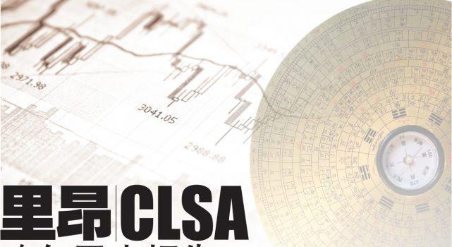 里昂(CLSA)鸡年风水报告 看好运输、博彩、再生能源等股票