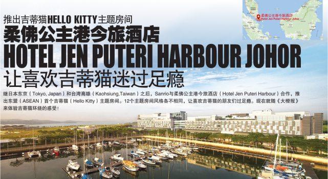 推出吉蒂猫(Hello Kitty)主题房间 柔佛公主港今旅酒店(Hotel Jen Puteri Harbour Johor) 让喜欢吉蒂猫迷过足瘾