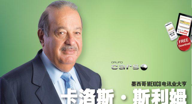 墨西哥(Mexico)电讯业大亨 卡洛斯·斯利姆(Carlos Slim) 遇到任何危机都要有勇气面对