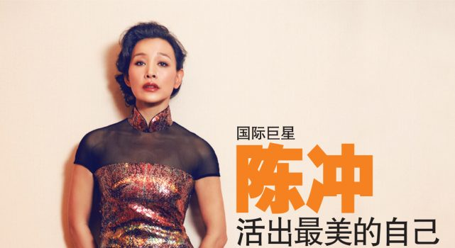 国际巨星 陈冲(Joan Chen) 活出最美的自己