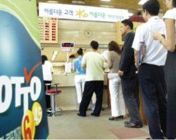 乐透销售额创新高 韩国(South Korea) 博彩业生意火爆
