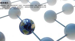 共享经济下的互联网盈利模式
