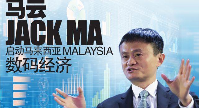 率领重要团队访问 马云(Jack Ma) 启动马来西亚(Malaysia)数码经济