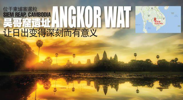 位于柬埔寨暹粒(Siem Reap,Cambodia) 吴哥窟遗址(Angkor Wat) 让日出变得深刻而有意义