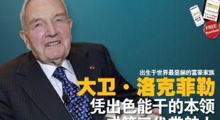 出生于世界最显赫的富豪家族 大卫·洛克菲勒(David Rockefeller) 凭出色能干的本领成第三代掌舵人