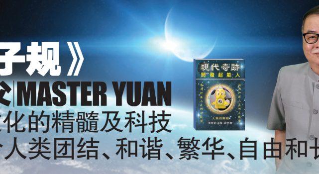 《道子规》 缘师父   Master Yuan 中华文化的精髓及科技 才能给人类团结、和谐、繁华、自由和长寿
