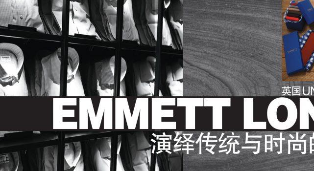 英国(United Kingdom)品牌 Emmett London 演绎传统与时尚的完美结合