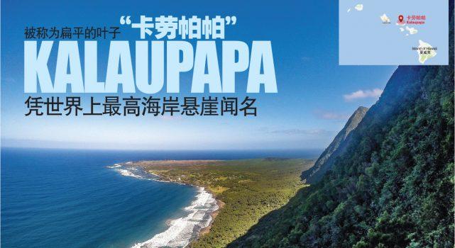 """被称为扁平的叶子 """"卡劳帕帕""""(Kalaupapa) 凭世界上最高海岸悬崖闻名"""