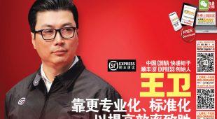 中国(China)快递钜子 顺丰(SF Express)创始人 王卫(Dick Wang) 靠更专业化、标准化以提高效率致胜