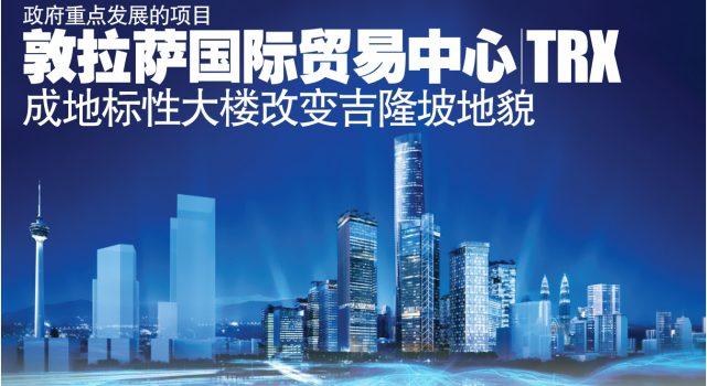 政府重点发展的项目 敦拉萨国际贸易中心(TRX) 成地标性大楼改变吉隆坡地貌