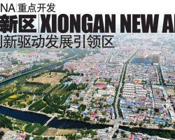 中国(China)重点开发 雄安新区(Xiongan New Area) 成为创新驱动发展引领区