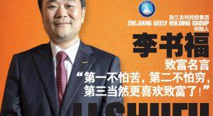 """浙江吉利控股集团(Zhejiang Geely Holding Group)创始人 李书福(Li Shufu)致富名言 """"第一不怕苦,第二不怕穷,第三当然更喜欢致富了!"""""""
