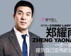 都市丽人(Cosmo Lady)创始人 郑耀南(Zheng Yaonan) 一步一脚印建筑自己宏伟的梦想