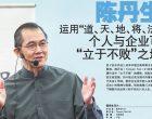 """孙子兵法领导学首席导师  陈丹生(Tanson Tan)  运用""""道、天、地、将、法""""  个人与企业可""""立于不败""""之地"""