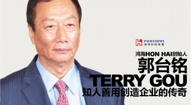 鸿海(Hon Hai)创始人 郭台铭(Terry Gou) 知人善用创造企业的传奇