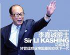 香港(Hongkong)首富 李嘉诚爵士(Sir Li Kashing)功成身退 将管理商业帝国重担交给下一代